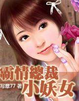 总裁系列:霸情总裁小妖女
