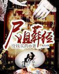《尸姐葬经》主角老林藏宝图最新章节在线试读