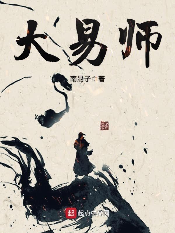 《大易师》主角夏辉那道士大结局免费阅读