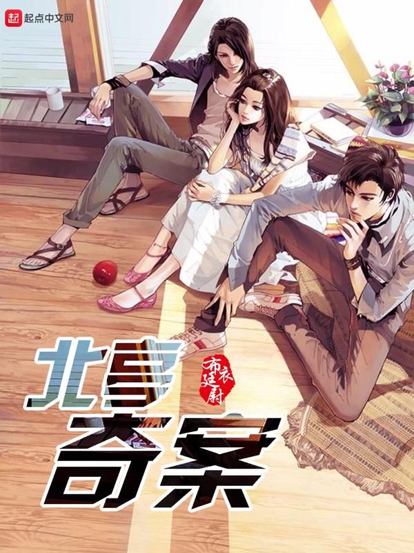 《北亭奇案》主角李李一亭小说完整版