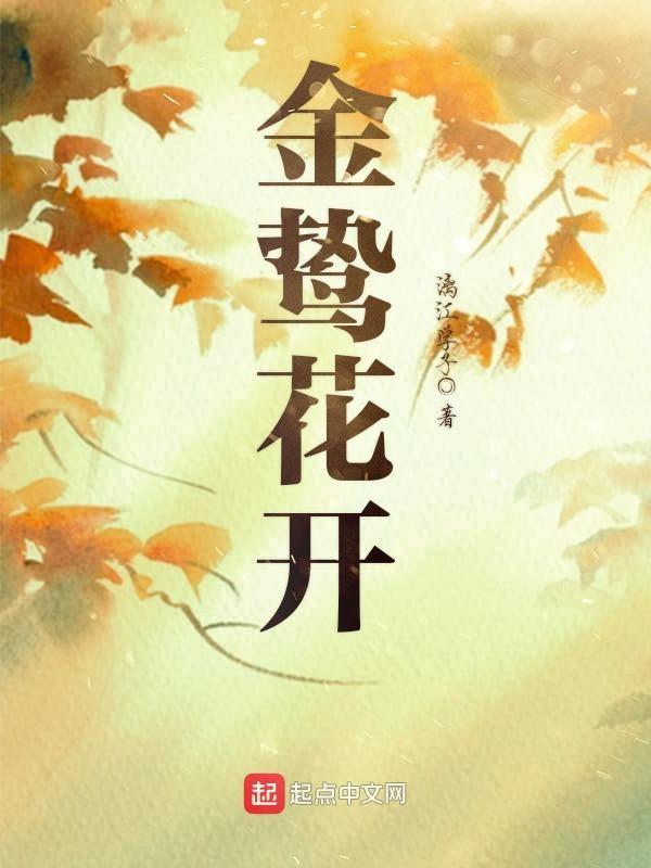 《金鸷花开》(主角刘杨建华)免费试读章节列表