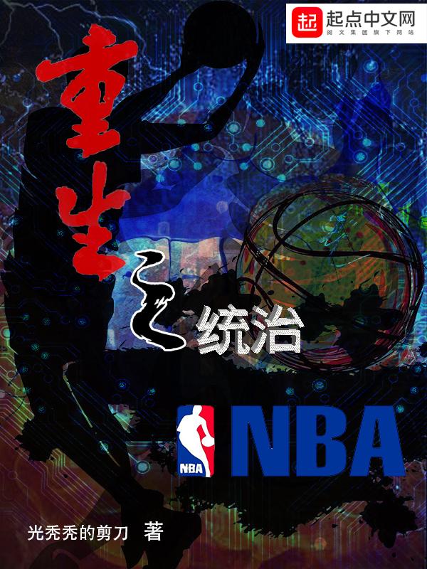 重生之统治NBA