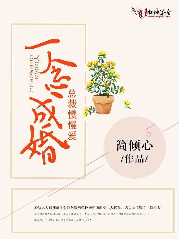 慕欢盛亦琛by简倾心