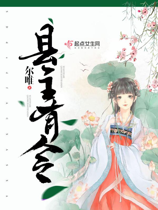美丽的传说小说