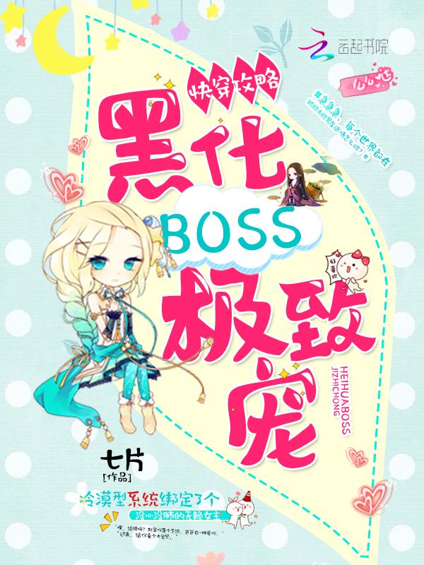 【快穿攻略:黑化BOSS,极致宠章节列表全文阅读】主角陆宋矜