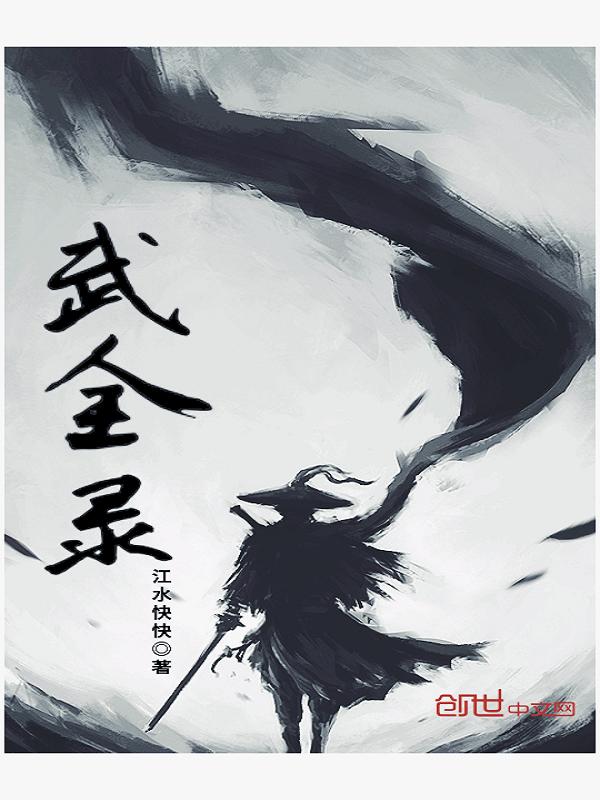 《武全录》主角巨龙北斗全文试读完结版