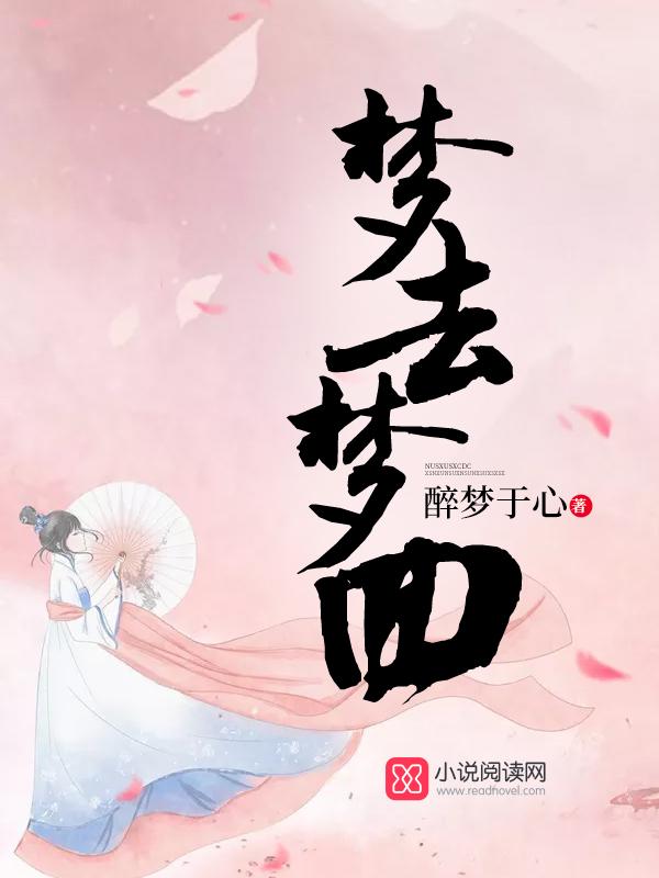 【梦去梦回免费试读在线试读】主角梁夏梁春