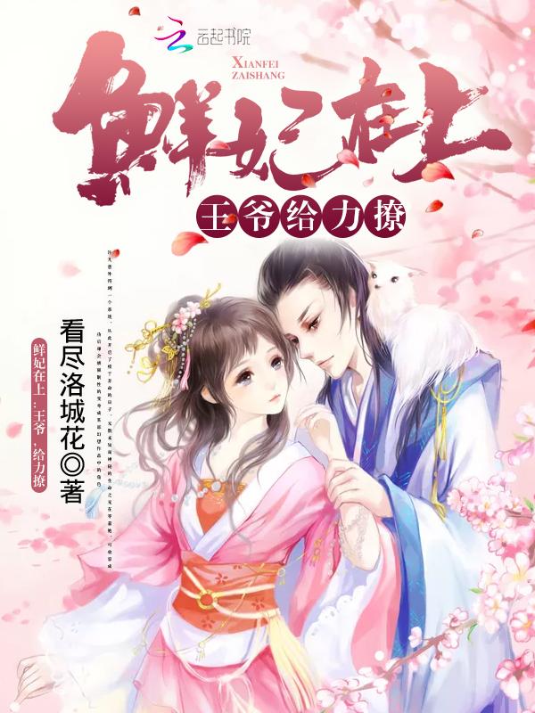 《鲜妃在上:王爷,给力撩》主角平胜王李全文试读小说大结局