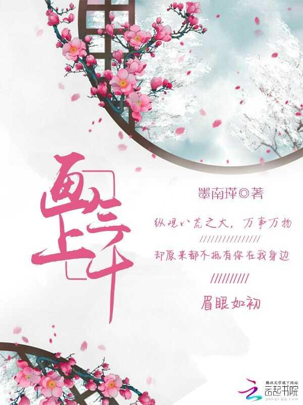 《画上三千》主角碧灵南祁章节目录精彩章节