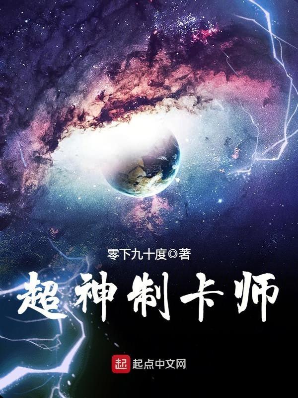 《超神制卡师》(主角陆鸣小家伙)小说完整版完结版
