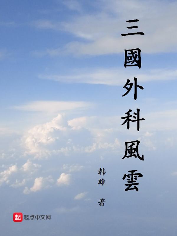 三国外科风云精彩阅读完整版免费试读 韩雄曹操章节目录免费试读