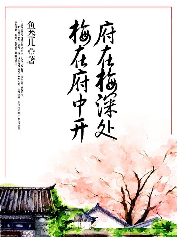 【少帅嫁到:美人世子撩不停精彩试读大结局】主角穆亦轩骆青
