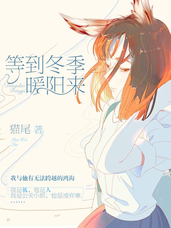 《等到冬季暖阳来》主角蓝凌弈寒精彩试读小说