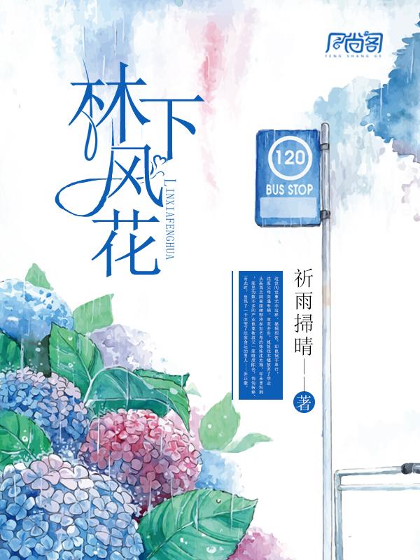 邵云琛小说