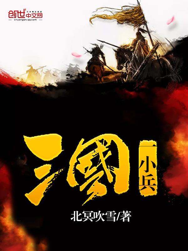 《三国一小兵》主角黄巾皇甫嵩全文试读免费阅读