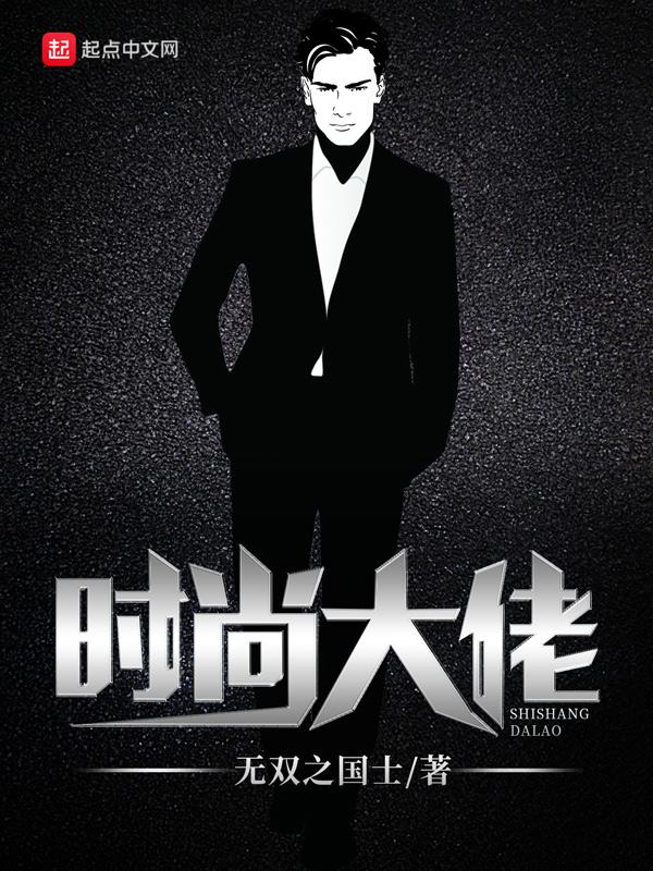 《时尚大佬》主角刘总老总精彩阅读全文试读完整版