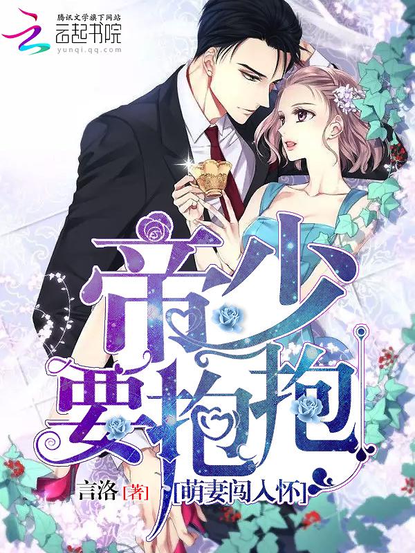 【萌妻闯入怀:帝少,要抱抱免费阅读小说】主角陆子豪唐雅茹