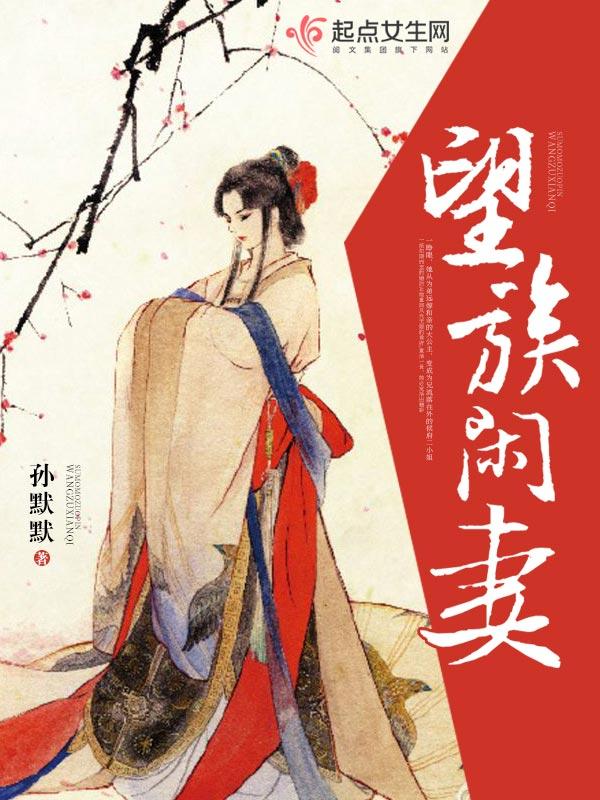 《望族闲妻》主角周明菲霍皇后小说精彩阅读