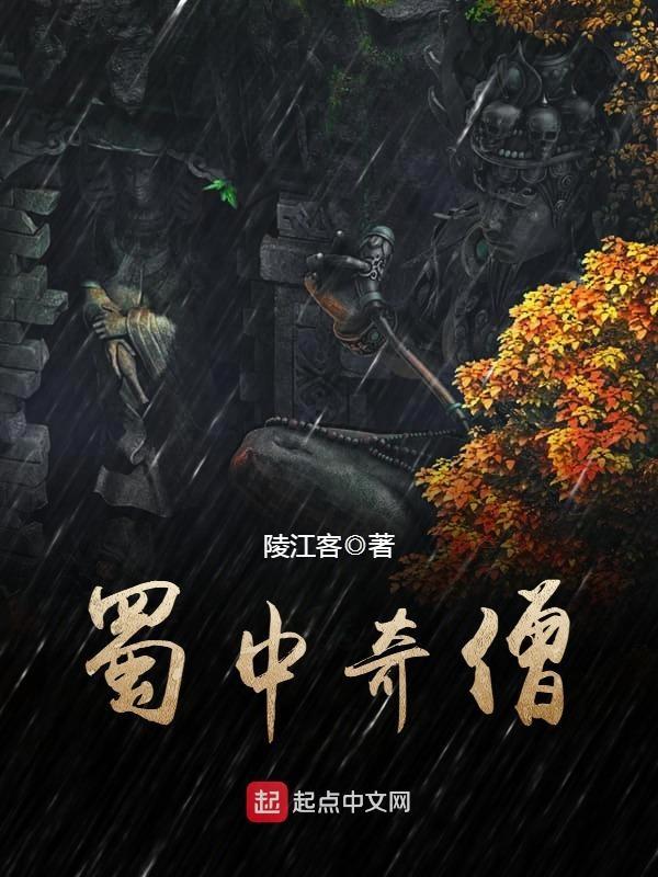 《蜀中奇僧》主角杨铭师爷章节目录完整版