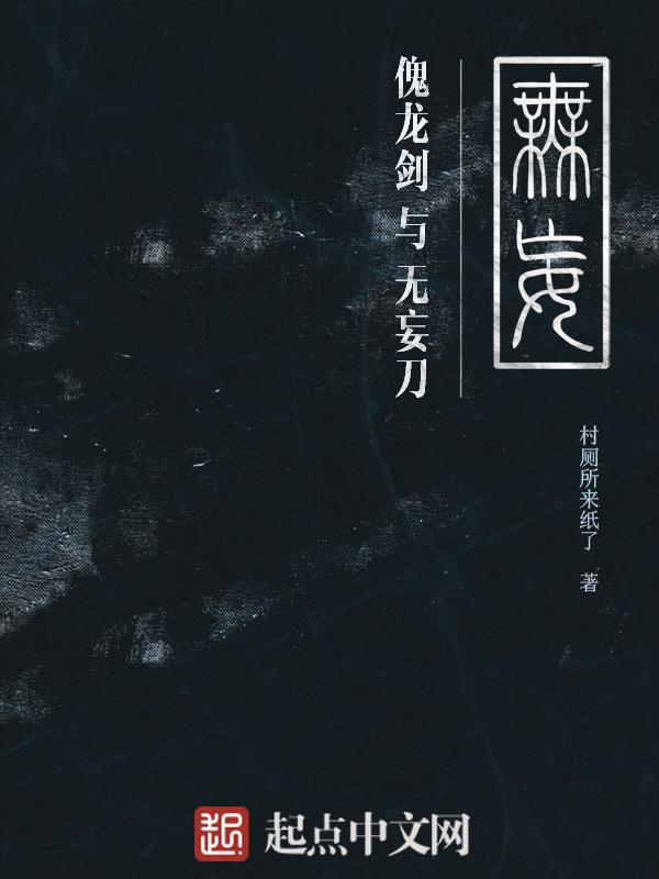 情问天小说