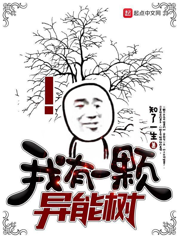 我有一棵异能树