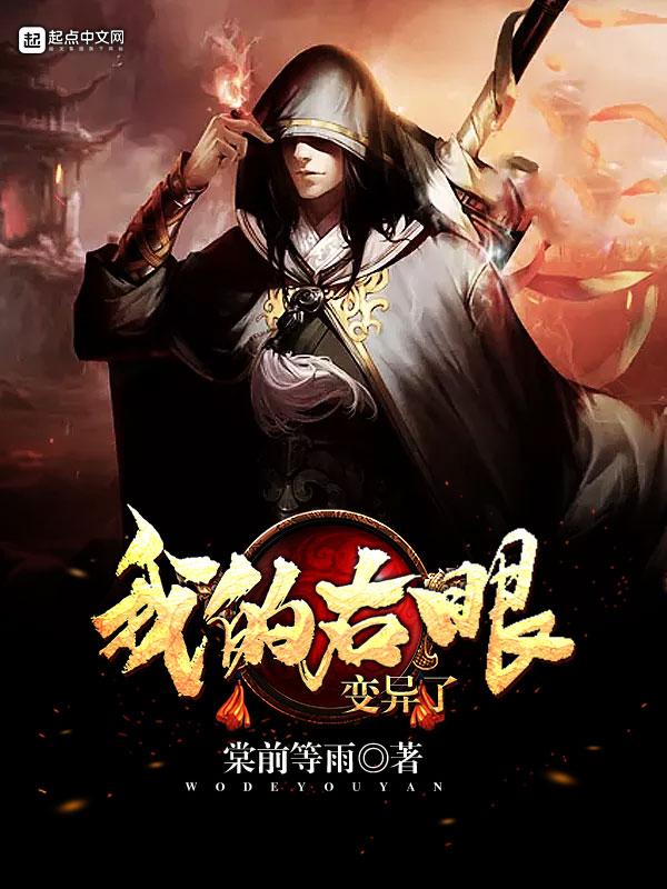 好看的主角是杨天的小说