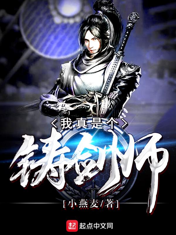 《我真是个铸剑师》主角宝剑古老完整版精彩章节最新章节