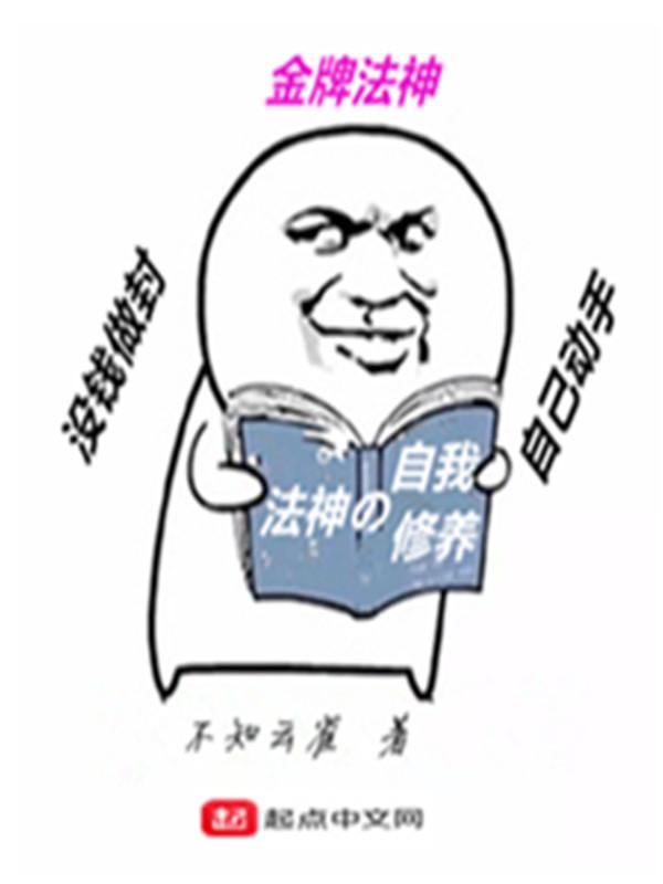 叶琦禾小说