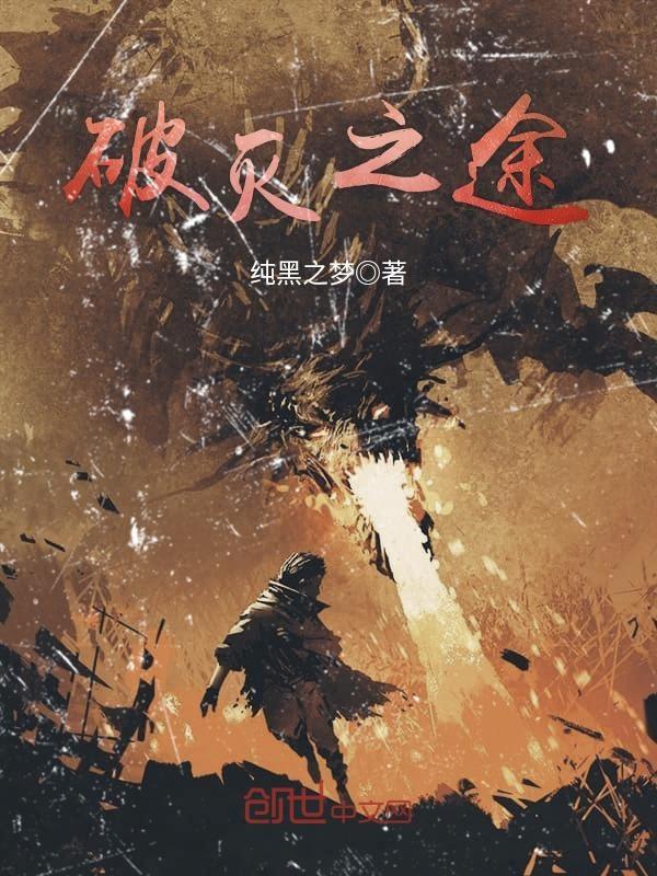 《破灭之途》主角秦克殇布满最新章节精彩试读完本