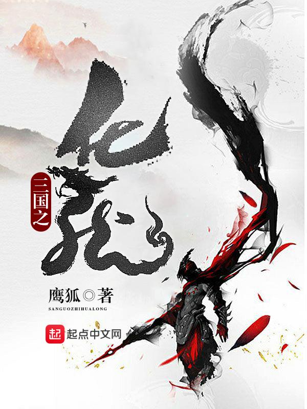 三国之化龙主角李易华雄章节列表完本完结版