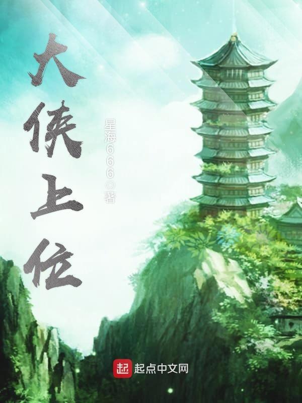 林鸿钧小说