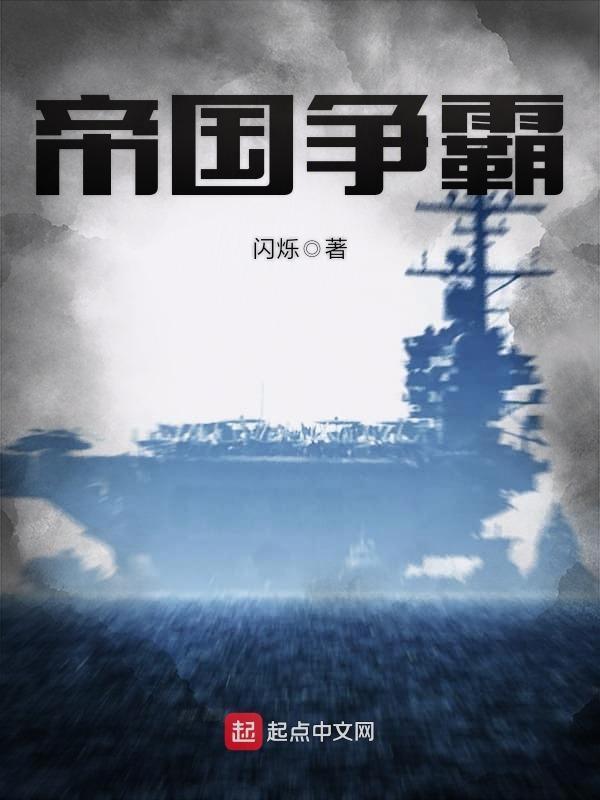 【帝国争霸完整版全文阅读】主角陆军司令官