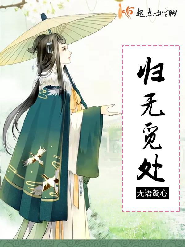 归无觅处主角庄主夏精彩章节免费试读在线试读