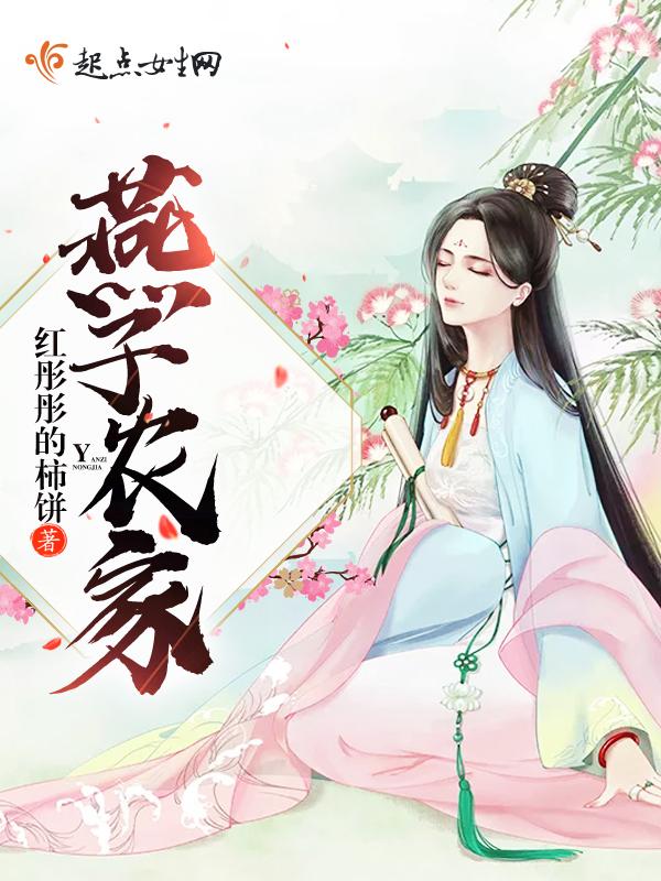 《燕子农家》主角林渊李大夫精彩章节精彩阅读完本