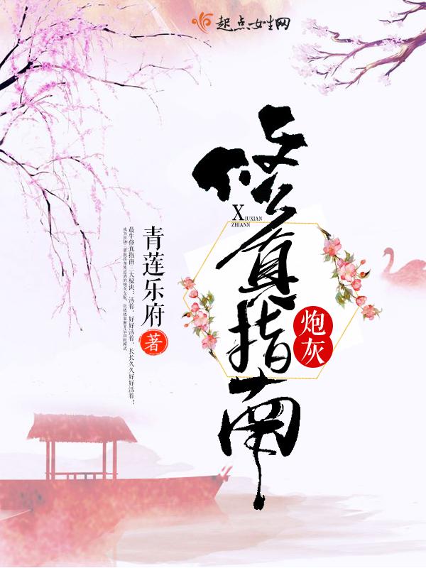 《炮灰修真指南》主角张桐桐云仙宗在线阅读精彩试读精彩阅读