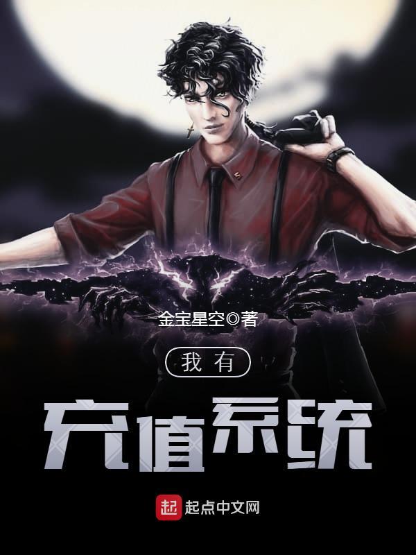 【我有充值系统免费试读精彩章节】主角李青唐人