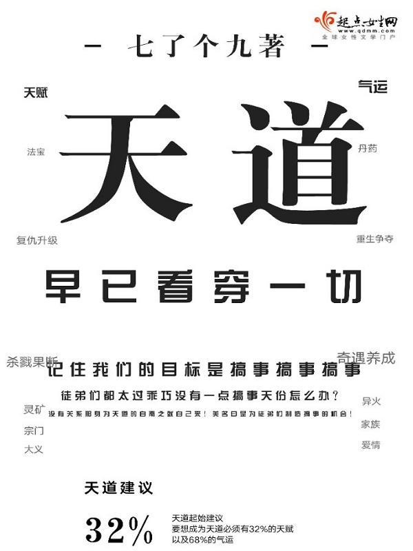 天香豆蔻小说