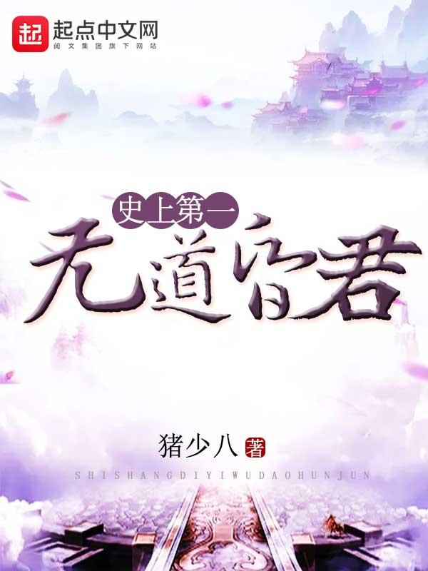 【史上第一无道昏君完结版精彩阅读】主角朱由检天启