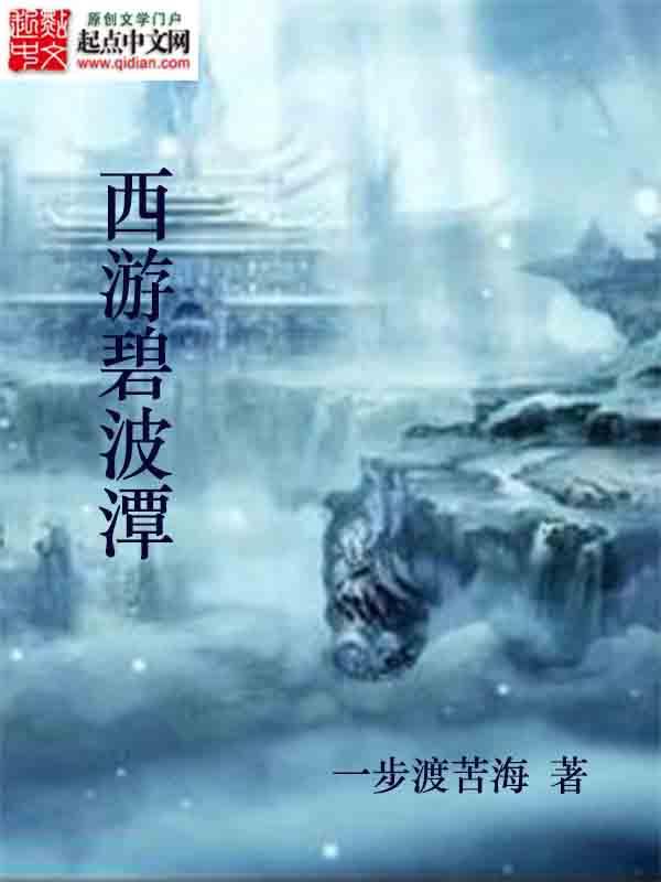 《西游碧波潭》主角秦九凤大结局免费试读在线试读