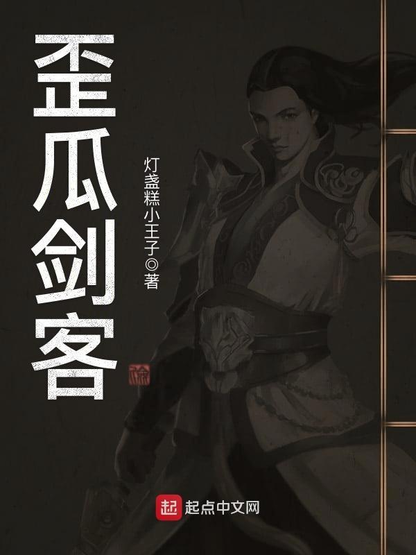 《歪瓜剑客》主角师傅鲁邱明最新章节大结局全文阅读