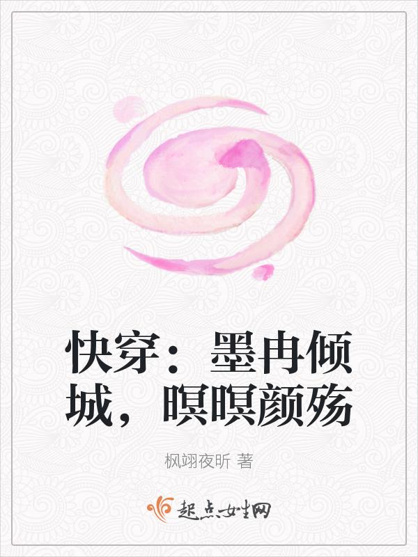 【快穿:墨冉倾城,暝暝颜殇完结版免费阅读】主角金刚巨石