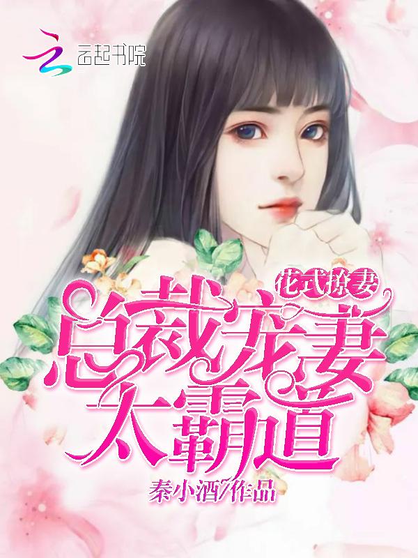 花式撩妻:总裁宠妻太霸道(主角简夏顾晏)精彩试读在线试读完结版