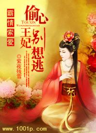 【霸情索爱:偷心王妃别想逃大结局免费试读小说】主角苏馨老婆婆