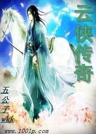 云侠传奇主角史赵万廷全文试读免费试读