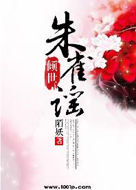 倾世:朱雀谣章节目录完本最新章节 季青王完结版章节列表