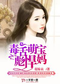 《毒舌萌宝彪悍妈》主角钟夫人钟季同在线阅读章节目录
