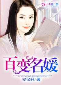 《百变名媛》主角墨凌轩明白在线阅读章节目录