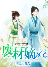 【废材嫡妃完整版小说】主角小姐子孙
