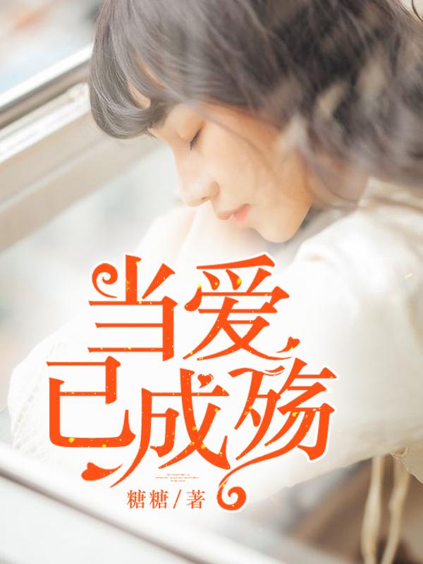 《当爱已成殇》主角段锦南徐娇完整版精彩试读无弹窗