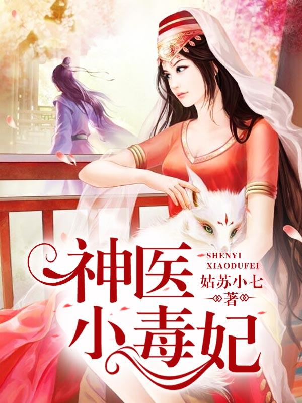 【神医小毒妃完结版完整版在线阅读】主角洛云珠红宝石